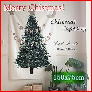 クリスマス タペストリー クリスマスツリー もみの木 クリスマス飾り アクセント