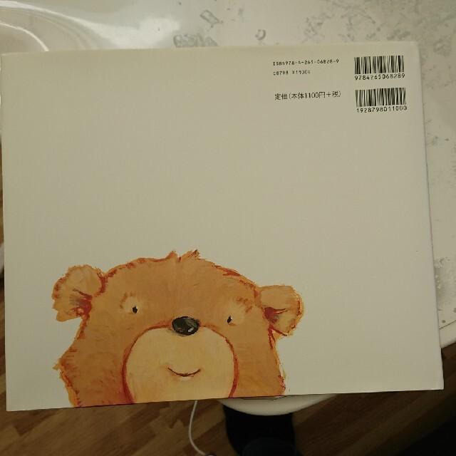 おすわりくまちゃん カバーあり  絵本 エンタメ/ホビーの本(絵本/児童書)の商品写真