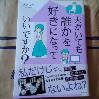 角川書店 - 夫がいても誰かを好きになっていいですか?