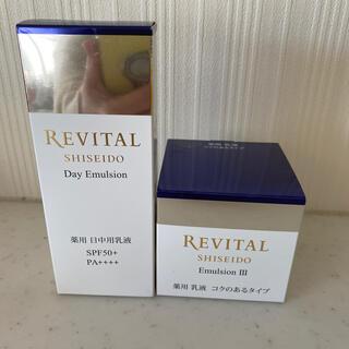 シセイドウ(SHISEIDO (資生堂))のリバイタル 乳液(日中用、夜用)(乳液/ミルク)