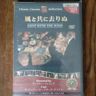 風と共に去りぬ DVD/新品未開封(外国映画)