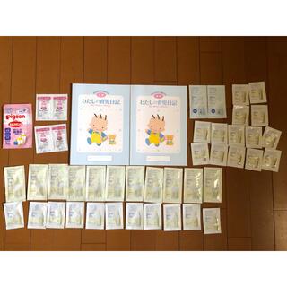 森永乳業 - わたしの育児日記 後期 2冊セット 新品