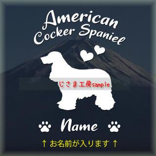 アメリカンコッカースパニエルのかわいいアルファベット‼︎白色ステッカー‼︎(しおり/ステッカー)
