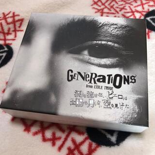 ジェネレーションズ(GENERATIONS)の涙を流せないピエロは太陽も月もない空を見上げた(ポップス/ロック(邦楽))
