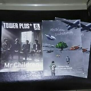 Mr.Children TOWER PLUS1冊とフライヤー2枚のセット