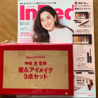 タカラジマシャ(宝島社)のIn Red2020.12月号  付録(コフレ/メイクアップセット)