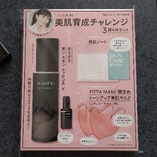 Kanebo - VoCE 1月号特別付録のみ