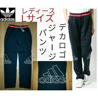 adidas - 【在庫限り】【デカロゴ】アディダス レディース ジャージ パンツ Lサイズ