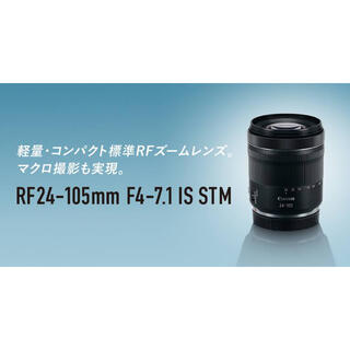Canon - 【新品未使用】Canon RF 24-105mm F4-7.1 IS STM