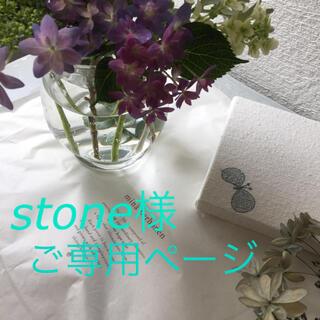ミナペルホネン(mina perhonen)のstone様 ご専用ページ ミナペルホネン ハンドメイド ファブリックパネル(ファブリック)