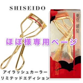 シセイドウ(SHISEIDO (資生堂))の新品未使用 SHISEIDO アイラッシュカーラー  リミテッドエディション(ビューラー・カーラー)