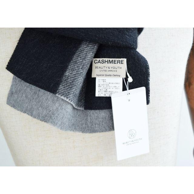 BEAUTY&YOUTH UNITED ARROWS(ビューティアンドユースユナイテッドアローズ)の新品 UNITED ARROWS B&Y カシミア100% リバーシブルマフラー レディースのファッション小物(マフラー/ショール)の商品写真