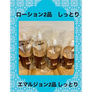 ELIXIR - 4点セット! エレクシール アドバンスド 乳液+化粧水セット