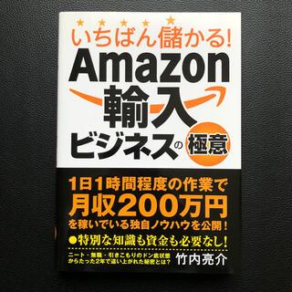 「いちばん儲かる!Amazon輸入ビジネスの極意」(ビジネス/経済)