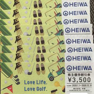 平和 - HEIWA 優待券 3500円×8枚
