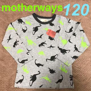 マザウェイズ(motherways)の新品未使用[マザウェイズ]恐竜集合カラーシルエット柄ロンT 120size(Tシャツ/カットソー)