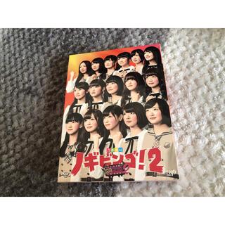 ノギザカフォーティーシックス(乃木坂46)のNOGIBINGO!2 DVD-BOX 通常版 DVD(お笑い/バラエティ)