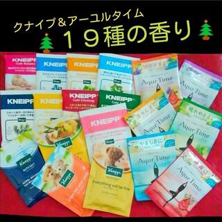 クナイプ(Kneipp)のクナイプ アーユルタイム 入浴剤 19種の香り 詰め合わせ(入浴剤/バスソルト)
