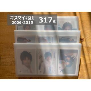 キスマイフットツー(Kis-My-Ft2)の【まとめ売り】キスマイ北山公式写真317枚セット(アイドルグッズ)