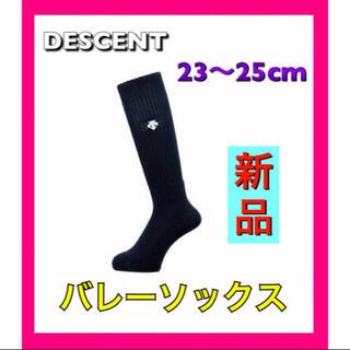 デサント(DESCENTE)のDESCENTE デサント バレーソックス 23-25cm(バレーボール)