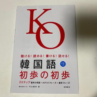 ボウダンショウネンダン(防弾少年団(BTS))のKO 韓国語 勉強本CD付き(語学/参考書)