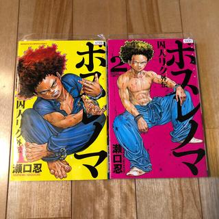 秋田書店 - ボスレノマ~「囚人リク」外伝~ 1、2巻