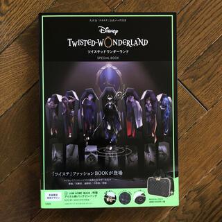 ディズニー(Disney)のDisney TWISTED-WONDERLAND SPECIAL BOOK(ファッション/美容)