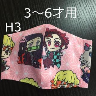 マスク(THE MASK)のSALE 女の子 鬼滅の刃 立体マスクカバー H3 幼児用 かわいい (外出用品)