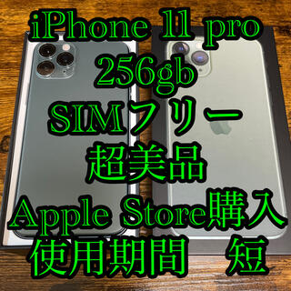 iPhone - 【極美品】iPhone 11 pro 256gb