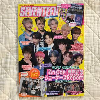 セブンティーン(SEVENTEEN)の【付録2点付き】セブチ K-POP NEXT SEVENTEEN Premium(アート/エンタメ)