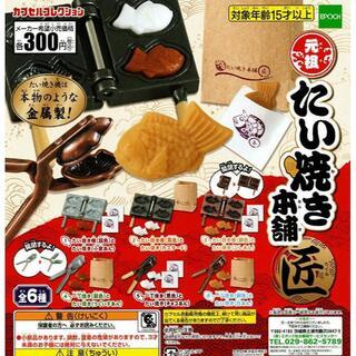 エポック(EPOCH)の元祖 たい焼き本舗 匠 全6種 ガチャ たいやき たい焼き(その他)