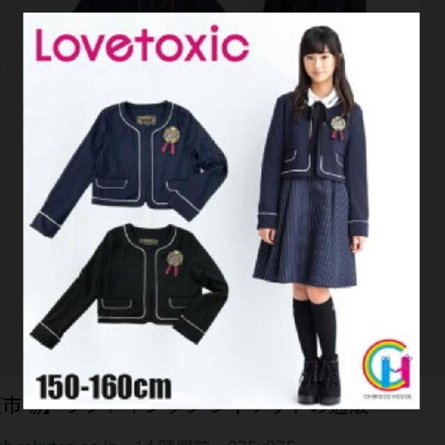 lovetoxic(ラブトキシック)のLovetoxic ジャケット&ワンピース キッズ/ベビー/マタニティのキッズ服女の子用(90cm~)(ワンピース)の商品写真