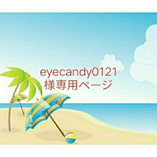 eyecandy0121様専用ページ