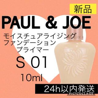 PAUL & JOE - ポールアンドジョー PAUL&JOE モイスチュア プライマー 01 下地