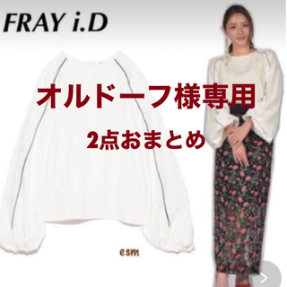 FRAY I.D - FRAY i.D☆フレイアイディー☆ボリュームスリーブブラウス