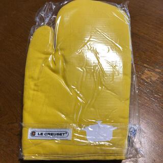 ルクルーゼ(LE CREUSET)の【新品未使用】ルクルーゼ ミトン 黄色(収納/キッチン雑貨)