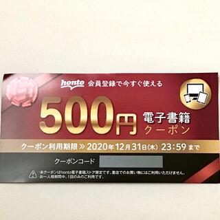 honto 電子書籍 クーポン(その他)