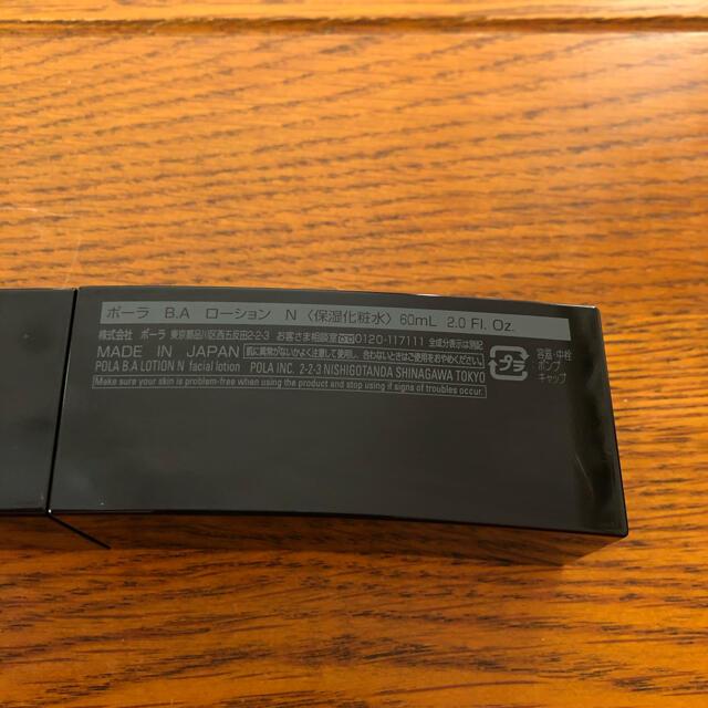 POLA(ポーラ)のPOLA B.Aローション 60ミリ コスメ/美容のスキンケア/基礎化粧品(化粧水/ローション)の商品写真