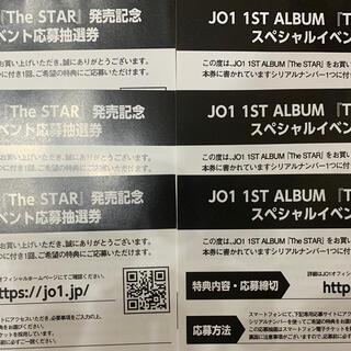JO1 シリアルコード