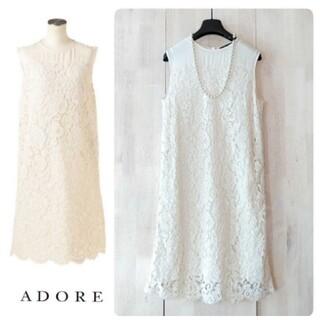 ADORE - ◆幻◆ 希少 定価13万円 ADORE 最高級コードレースワンピース 結婚式にも