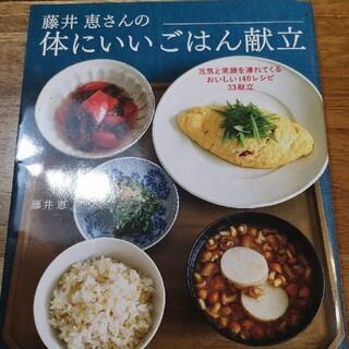 ガッケン(学研)の藤井恵さんの体にいいごはん献立(料理/グルメ)