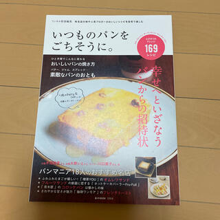 タカラジマシャ(宝島社)のいつものパンをごちそうに。(料理/グルメ)