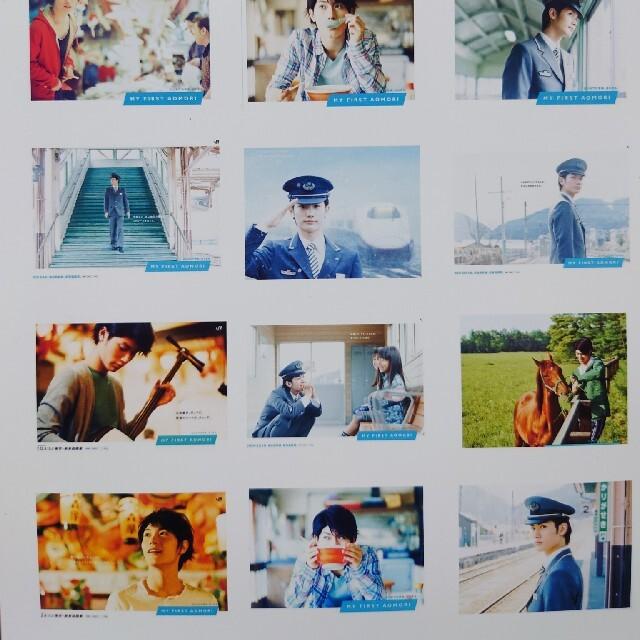 三浦春馬  ミニマグネット15枚セット エンタメ/ホビーのタレントグッズ(男性タレント)の商品写真