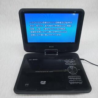 ヤマゼン(山善)のYAMAZEN PDK-F90K(B) フルセグポータブルプレイヤー(DVDプレーヤー)