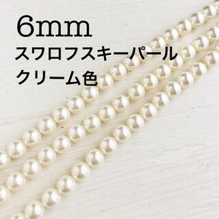 キワセイサクジョ(貴和製作所)のスワロフスキーパール クリーム 6mm 5810 大袋(各種パーツ)