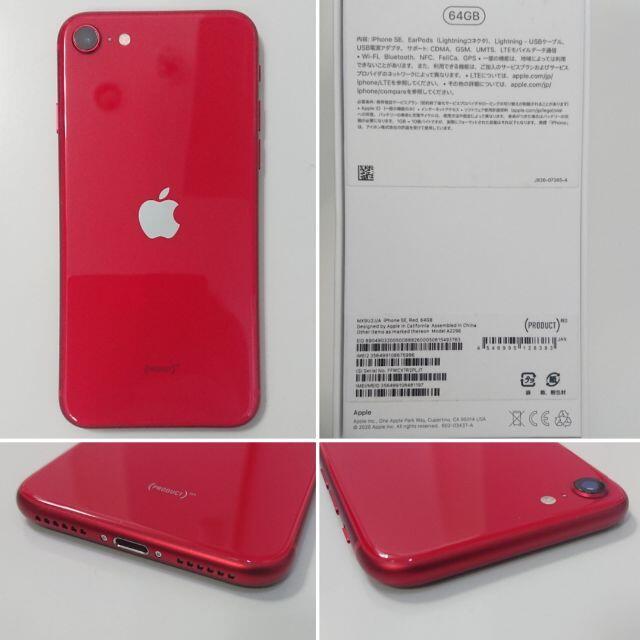 iPhone(アイフォーン)の7511 iPhoneSE(第二世代) 64GB レッドdocomo A2296 スマホ/家電/カメラのスマートフォン/携帯電話(スマートフォン本体)の商品写真