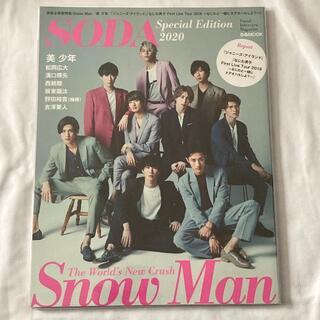 Johnny's - SODA Snow Man 表紙