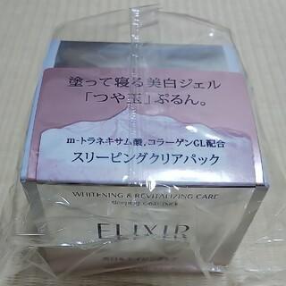 エリクシール(ELIXIR)の資生堂 エリクシール ホワイト スリーピングクリアパック C(105g)(パック/フェイスマスク)