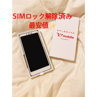 3日まで❗️Libero S10 ホワイト【新品未使用】Y!mobile 本体