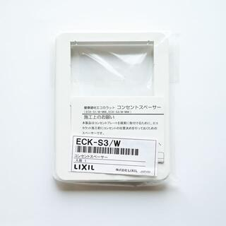 エコカラット コンセントスペーサー ECK-S3/W 【2点セット】(その他)